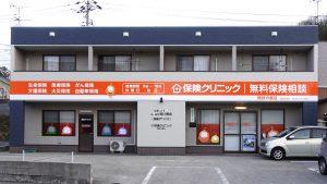 保険クリニック 隠岐の島店 店舗外観