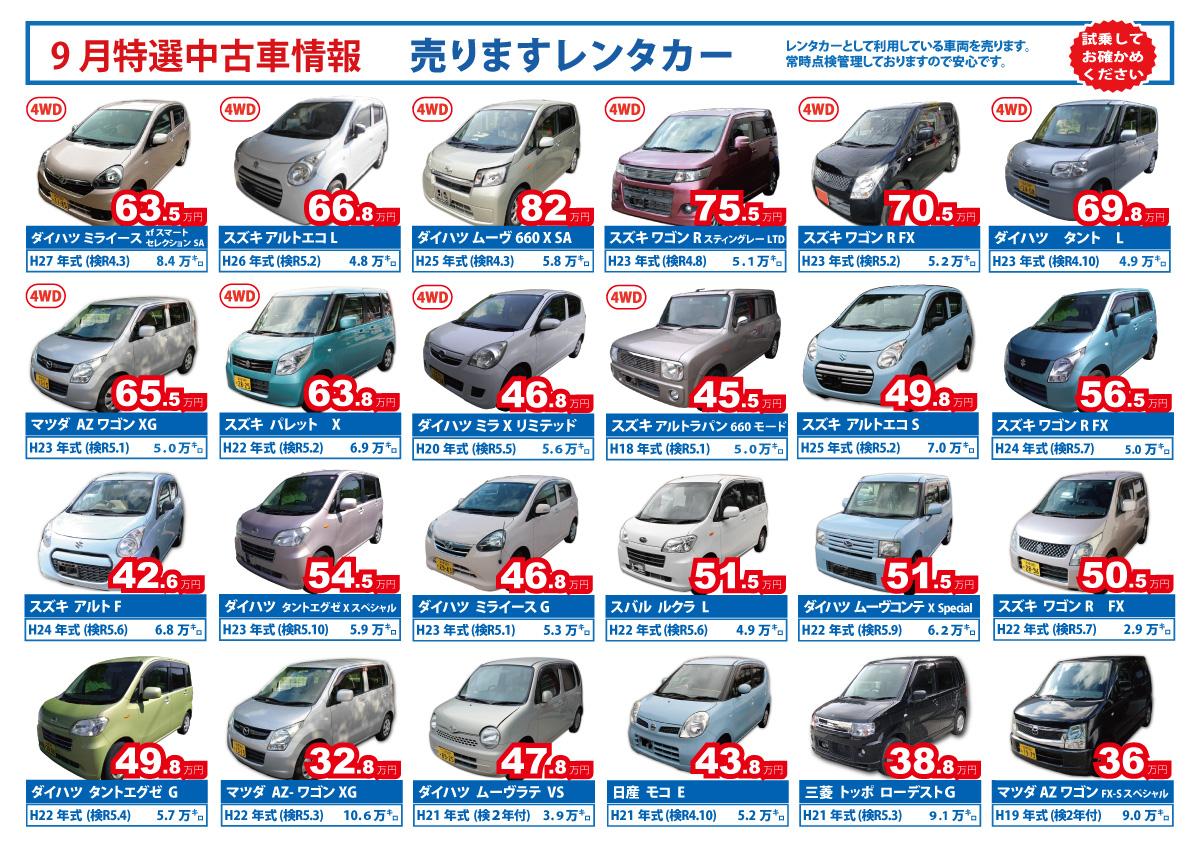 9月の特選中古車情報